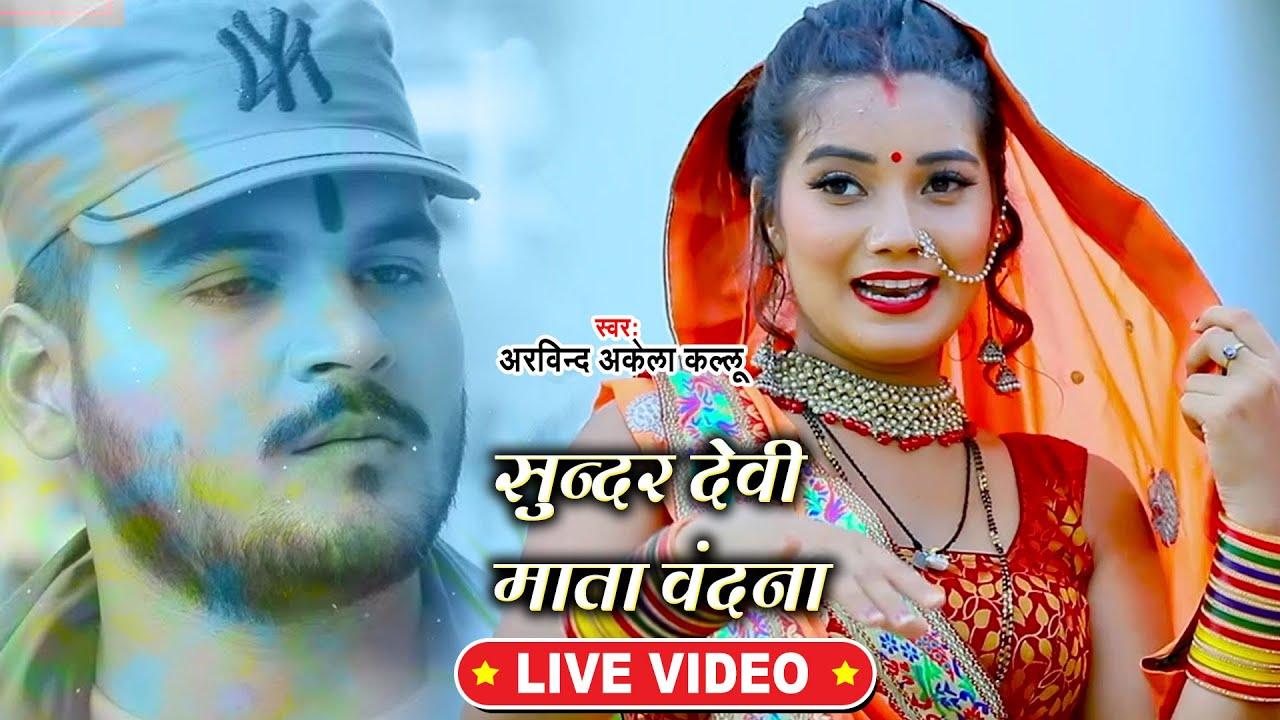 Arvind Akela Kallu का प्यारा मधुर माता स्तुति | Maai Ke Vandana | Latest Bhojpuri Bhakti Bhajan 2020