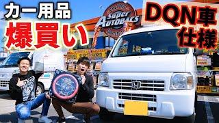 【オートバックス購入品】激安軽バン改造計画・第1弾!アクティバン ACTY VAN ホンダ HONDA