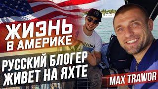 Max Trawor - Жизнь на яхте и путешествие по карибским островам