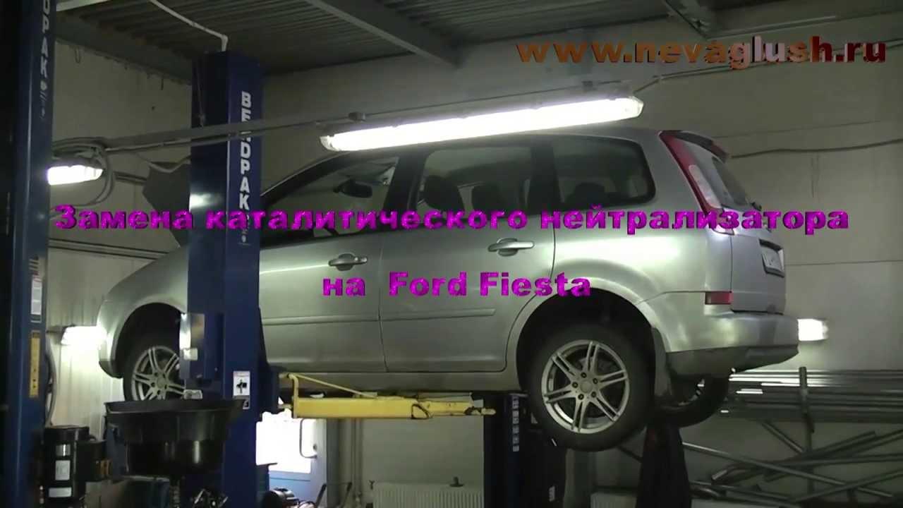 Замена катализатора  на Ford Fiesta . Замена катализатора в СПБ .Срочно