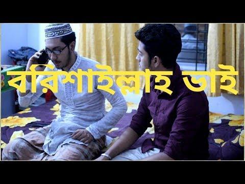 #বরিশাইল্লা ভাই | Borishaillah vhai | Hotovaga Production |2018
