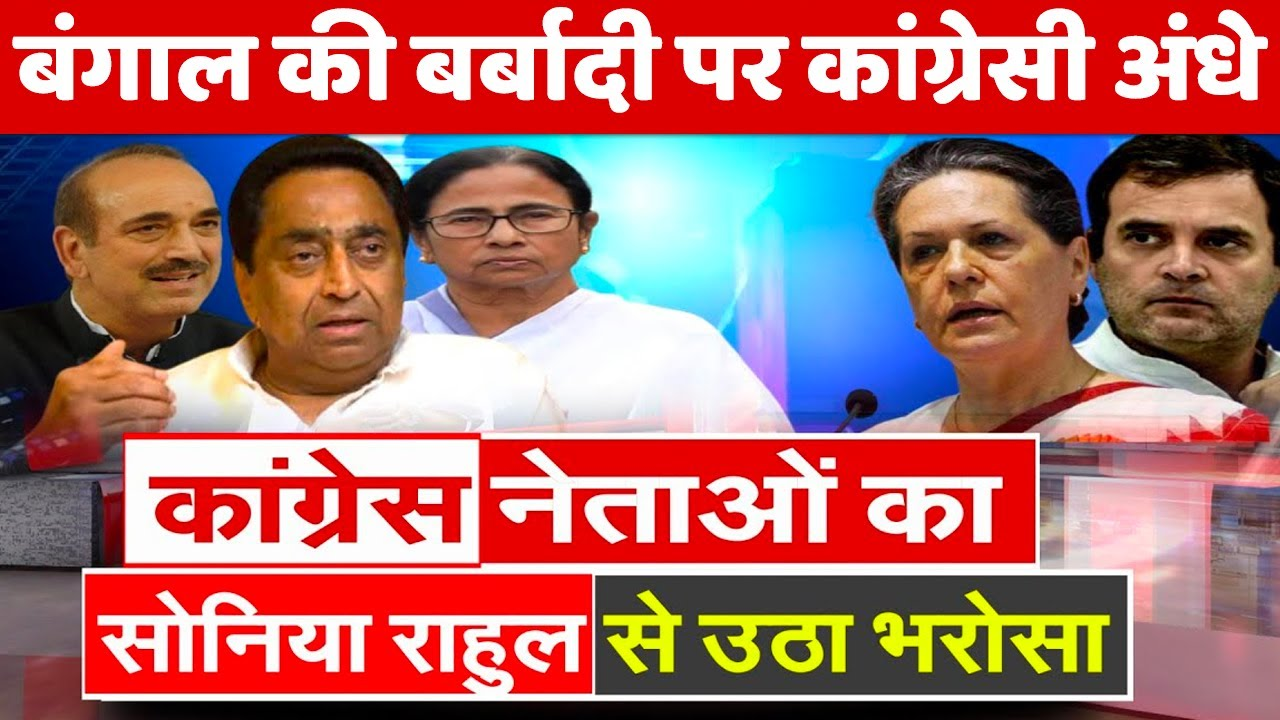 कांग्रेसी नेताओं का सोनिया राहुल पर उठा भरोसा Mamata Banerjee की तारीफ कर बंगाल केविनाश पर आँखे बंद