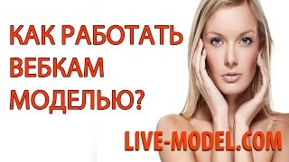 Подработка моделью видеочата на зарубежных вебкам сайтах Live-Model.com
