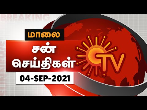 Sun Seithigal | சன் மாலை செய்திகள் | 04-09-2021 | Evening News | Sun News