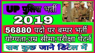 UP police bharti 2018-19 // new vacancy //56880 पद 2018-19 //