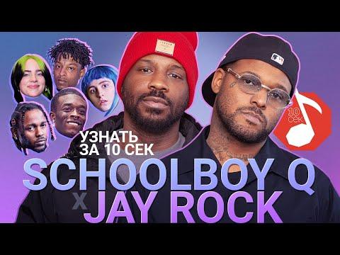 Узнать за 10 секунд | SCHOOLBOY Q X JAY ROCK угадывают треки Kendrick Lamar, Lil Uzi Vert + 18 хитов