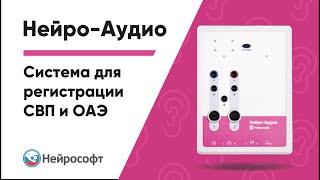 Диагностика слуха с Нейро-Аудио(, 2013-03-04T09:29:45.000Z)