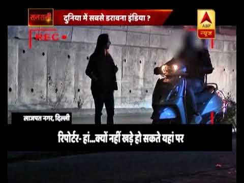 सनसनी: महिलाओं के 'खौफ' का इंडिया ? | ABP News Hindi