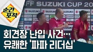[순간포착] 회견장 난입 사건…유쾌한 '파파 리더십' | 정치데스크 thumbnail