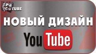Новый Дизайн YouTube / Новости Ютуб