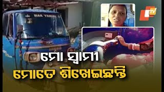 Lady Auto Driver Of Keonjhar Sets Example For Many