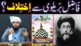 Ala-Hazrat Imam Ahmad Raza BRAILVI Sb. say IKHTELAF ki WAJAH ??? (By Engineer Muhammad Ali Mirza)