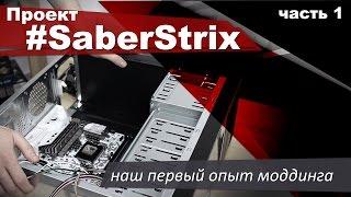 Проект #SaberStrix - модифицируем дешёвый корпус под дорогое железо, часть1