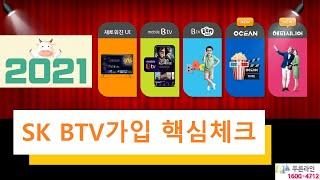 SK BTV가입 핵심체크 : 요금제,채널,월정액,셋톱박…