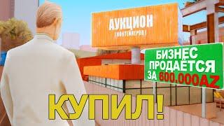Купил АУКЦИОН КОНТЕЙНЕРОВ за 600к az