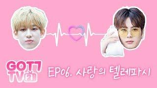 [GOT7 TV2] EP06. 사랑의 텔레파시ㅣJACKBAM's Telepathy