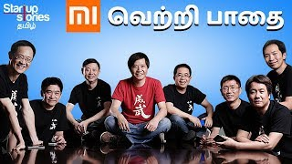 Xiaomi Success Story In Tamil   MI Vs Iphone   Best Chinese Phone   Startup Stories Tamil