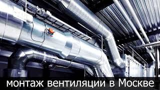 видео Стоимость монтажа вентиляции и кондиционирования в Москве