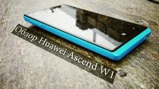 Обзор Huawei Ascend W1
