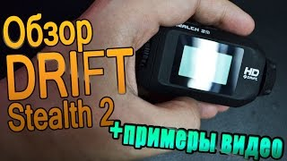 тест-драйв Drift Stealth 2