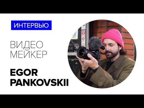 Егор Панковский: видеомейкер