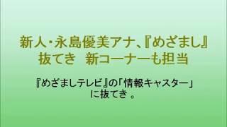 永島優美アナは、4月に入社したばかり。 『めざましテレビ』の「情報キ...