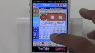 熱中症予報計 / iPhoneアプリ