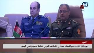 بريطانيا تؤكد دعمها تحرك عسكري للتحالف العربي بقيادة سعودية في اليمن | تقرير يمن شباب