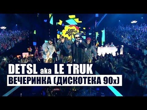 Децл — Вечеринка (Live, Олимпийский)