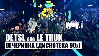 Децл - Вечеринка (Live, Олимпийский)