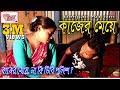 কাজের মেয়ে | Kajer Meye | Bangla short film 2019 | New short film
