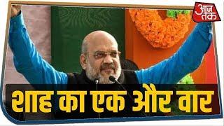दिल्ली में चुनाव की तारीख के ऐलान से पहले एक बार फिर Shah का Kejriwal और कांग्रेस पर वार