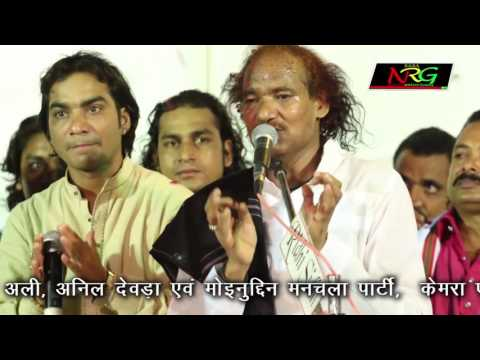 Baba Ramdevji Bhajan - Ghodaliyo Mangwade Maa | Moinuddin Manchala Live 2017 | Rajasthani Songs