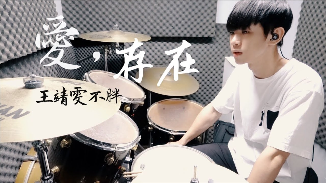 王靖雯不胖 -【愛,存在】(原唱:魏奇奇)DRUM COVER BY 李科穎KE 爵士鼓