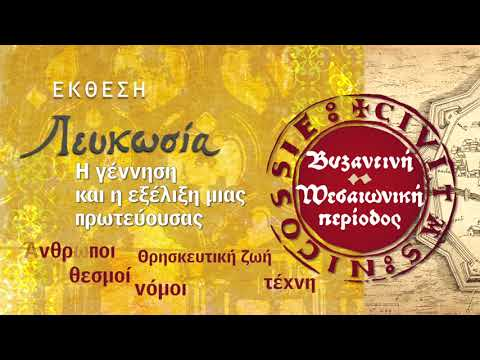 Nicosia: The Birth and growth of a capital. Byzantine - Medieval Period