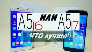 Samsung Galaxy A5 2017 (A520) или Samsung Galaxy A5 2016 (A510). IP68 или оптическая стабилизация?