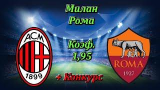 Милан Рома Прогноз и Ставки на Футбол 28 06 2020 Италия Серия А