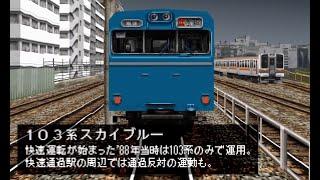 [電車でGO!プロフェッショナル仕様]京浜東北線北行103系快速 ベリーハード+悪天候 100点満点