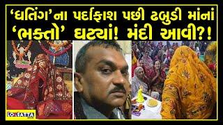 Dhanji Ode urf 'Dhabudi Mata' uploded another video on youtube | Bhakt doubting on dhabidi mata