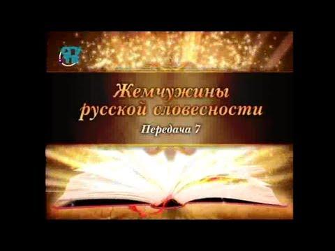 Русская литература  Лекция 5  М Ю  Лермонтов  Лирика