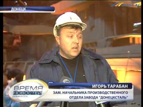 Новости Донецка сейчас последние новости Донецка