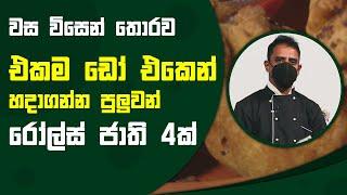වස විසෙන් තොරව එකම ඩෝ එකෙන් හදාගන්න පුලුවන් රෝල්ස් ජාති 4ක්| Piyum Vila | 08 - 10 - 2021 | SiyathaTV Thumbnail