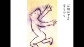 artist:Kazuki Tomokawa album:Sky Fish (1999) song:Children Who C...