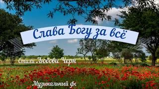 Слава Богу за всё  Стихи Любови Чернышовой, читает автор