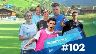«Раздевалка» на «Зенит-ТВ»: выпуск №102