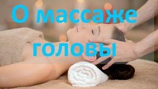 О массаже головы | Видеоурок | On the scalp massage | hair Tutorial