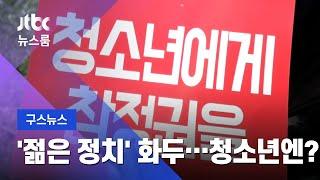 [구스뉴스] '젊은 정치' 뜨는데…정치 묻는 청소년엔 …