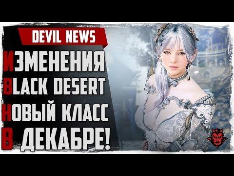 Devil News. Новые классы в Black Desert / Skyforge / Aion / Closers!