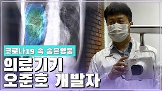 코로나19 정확한 진단과 처방을 도와주는 엑스레이 제조업체 | 오준호개발자 [오매전라도]