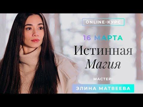 Вебинар Истинная Магия. Элина Матвеева
